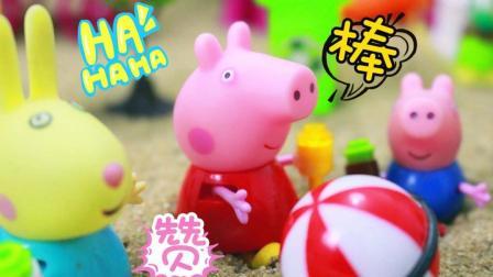 小猪佩奇与伙伴相约去海边, 玩具故事