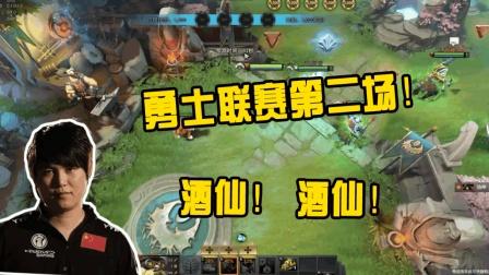 DOTA2月夜枫: 勇士联赛第二场! 酒仙! 酒仙! 能否拯救OB?