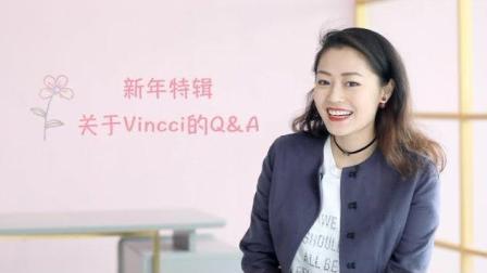 文杏时尚日记 第八十五期 新春特辑-关于Vincci的Q&A