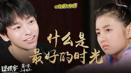 【理娱客第二季】【第9期】独家对话彭昱畅、张子枫: 最害怕自己演戏面瘫。