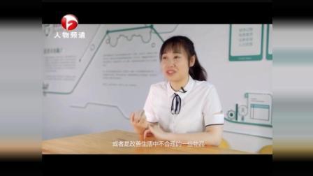 安徽电视台人物频道: 匠之心 用脑洞改变世界 美女学霸的开挂创业之路