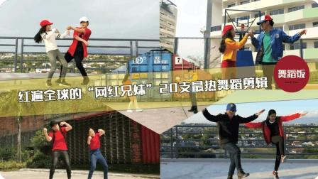 """红遍全球的""""网红兄妹""""20支最热舞蹈剪辑, 附全部背景音乐哦!"""