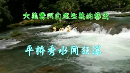 大美贵州自然生态的眷恋第四集: 平桥秀水闻狂瀑