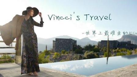 文杏时尚日记 第八十六期 Vincci's travel之世界上最难去的的Alila