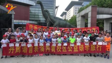 微视河南: 内黄县丹辉语言表演学校开展传承好家风研学活动