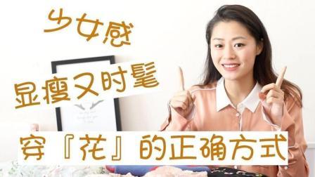 文杏时尚日记 第八十七期 如何把俗气的碎花穿出少女感!
