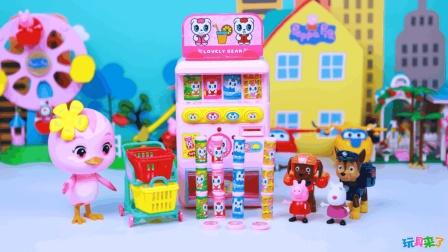 小猪佩奇和汪汪队成员购买饮料玩具