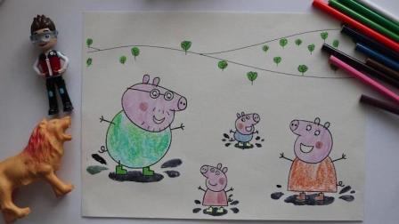 少儿涂色绘画: 佩奇一家人都喜欢跳泥坑