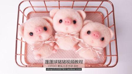 【蓬蓬球猪猪】刺头儿羊毛毡 蓬蓬球猪猪 视频教学