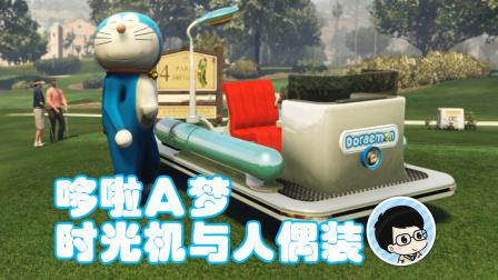 哆啦A梦套装-时光机与人偶装-Frb零贰作品