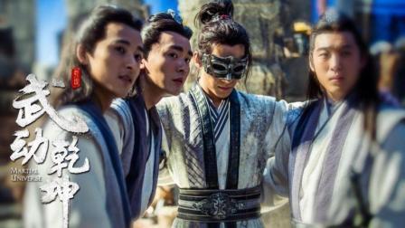 《武动乾坤》: 杨洋精彩镜头混剪, 林俊杰的这首歌配合画面也很是完美!