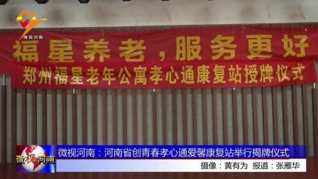 微视河南: 河南省创青春孝心通爱馨康复站举行揭牌仪式