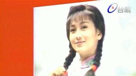 【台视】 芙蓉镇 主题曲 我还有梦 赵雅芝