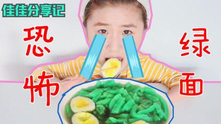 推荐创新味道食物没错,我错了【佳佳分享记】恐怖绿面