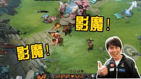 DOTA2月夜枫: 枫哥最强的绝活! 影魔king中king, 杀!