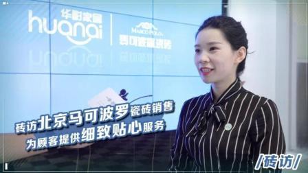 砖访北京马可波罗瓷砖销售——为顾客提供细致贴心服务