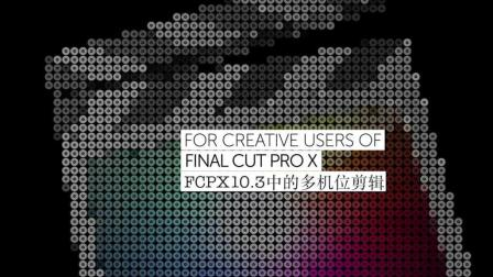 FCPX10.3中的多机位剪辑教程 课程简介