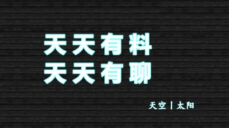 """天天有聊0812""""Ti8来临&武侠义"""""""