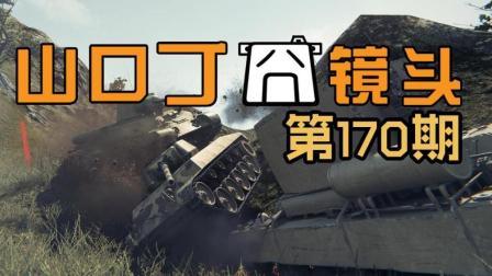 坦克世界囧镜头#170一套特技飙车 吓倒队友