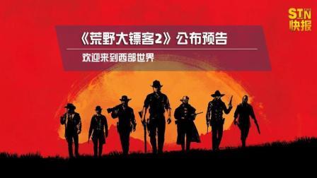 【STN快报第二季44】荒野大镖客2公布预告, 欢迎来到西部世界