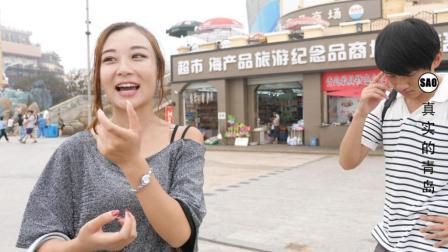来青岛旅游买什么, 听当地美女怎么说