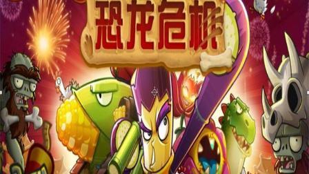 植物大战僵尸2恐龙危机游戏218