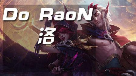 韩服王者:Do RaoN洛 精准的预判W让人无从反应