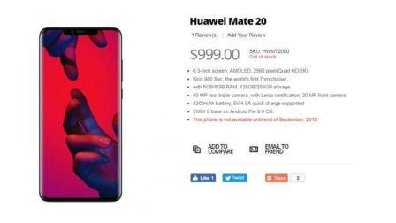 华为Mate 20配置售价提前亮相: 麒麟980+6.3寸2K屏!
