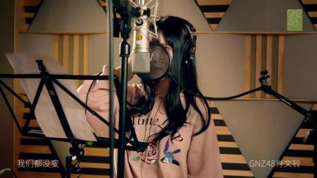 GNZ48《不见不散》MV