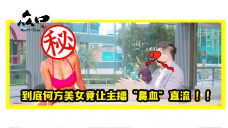 """""""双面娇娃""""—— 2018比基尼小姐KIKI SUN"""