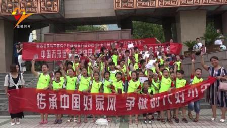 微视河南: 虞城希望外语学校开展传承中国好家风研学