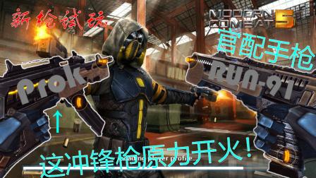手枪:RUN-94&冲锋枪:Prok