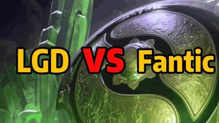 DOTA2 TI8: LGD VS FANTIC 第一把精彩集锦!