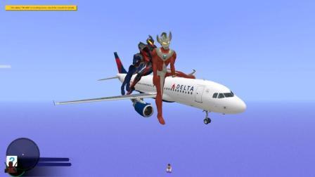 我的世界 奥特曼做飞机去干什么呢