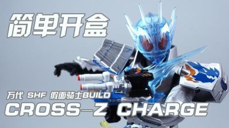 【简单开盒】给表弟的礼物~万代SHF假面骑士BUILD CROSS-Z CHARGE果冻龙