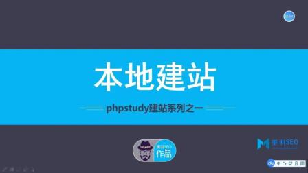本地建站系列教程之phpstudy详细安装步骤