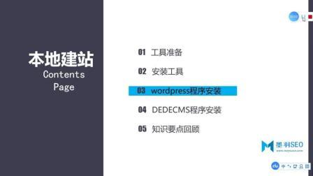 本地建站系列教程之配置wordpress程序安、数据库