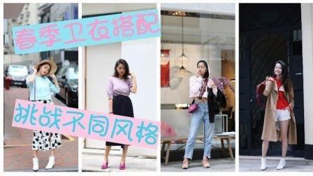 文杏时尚日记 第九十三期 卫衣不止休闲风, 挑战不同风格卫衣搭配