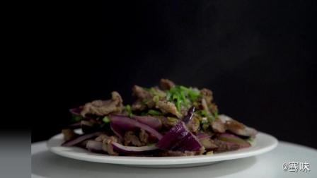 骞味家常菜之羊肉炒洋葱