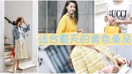 文杏时尚日记 第九十七期 适合夏天的黄色单品分享