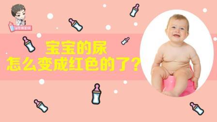 宝宝的尿怎么变成红色了?