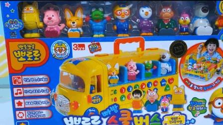 开学季, 带游乐场的校车, 小企鹅玩具车