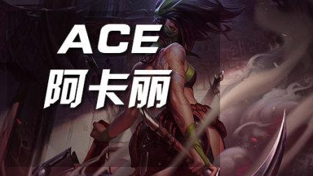 韩服王者:ACE中单阿卡丽 强势单杀让你无从反应