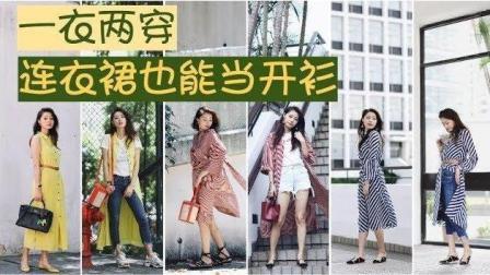 文杏时尚日记 第九十九期 一衣两穿 连衣裙也可以当开衫