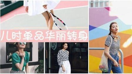 文杏时尚日记 第一百期 儿时单品的华丽转身