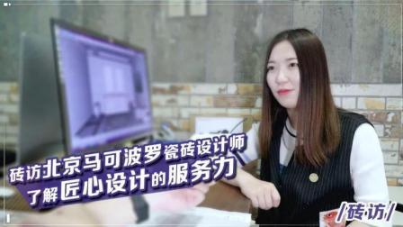 砖访北京马可波罗瓷砖设计师——以匠心设计服务顾客