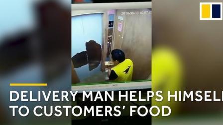 外卖小哥偷吃食物,被摄像头全程拍下!