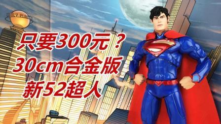 赚翻了! 300元买到30CM超人玩具, 全身都是金属-刘哥模玩