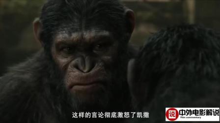 【电影解说】大猩猩杀入城市, 抢夺军火, 速看科幻电影《猩球崛起2: 黎明之战》