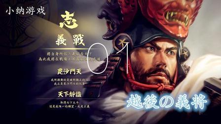 小纳游戏 信长之野望: 大志 越後の義将篇 01